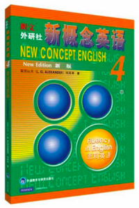 新概念英语4 流利英语